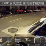 720P 高清 百萬畫素 監視系統 - 行動遠端 手機監視